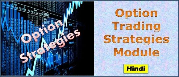 Option Trading strategies Module