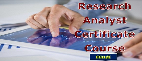 Research Analyst Certificate Course
