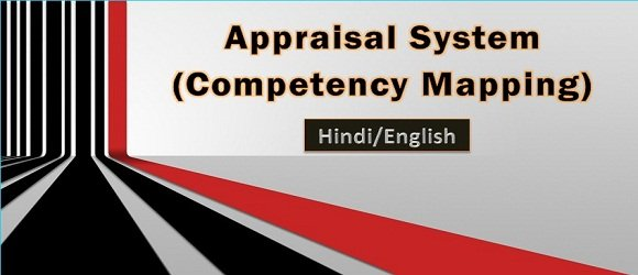 Appraisal System and Effective Competency Mapping