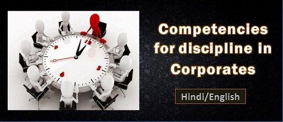 Competencies for Discipline