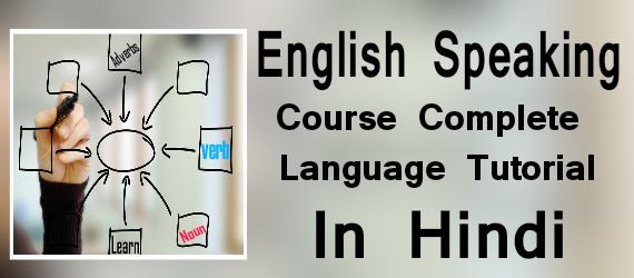 English Speaking Course Complete Language Tutorial