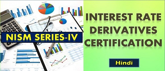 Interest Rate Derivatives NISM Series IV Certification